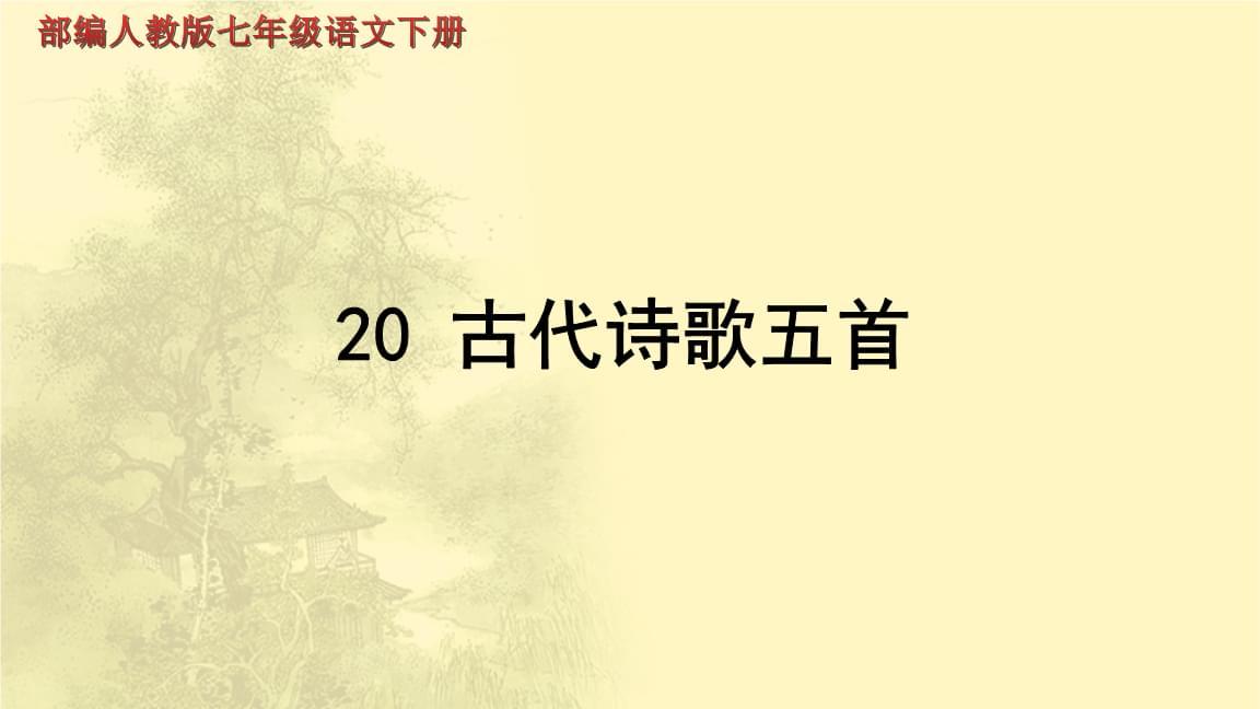 20古代形象五首年级ppt诗歌部编语文版七教学下册人教.pptx拟人化的课件动漫美术说课稿图片