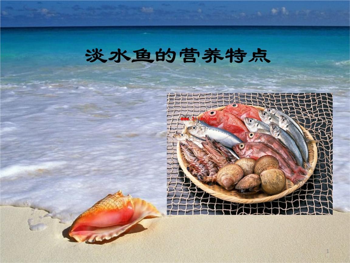 淡水鱼的营养价值讲解.ppt