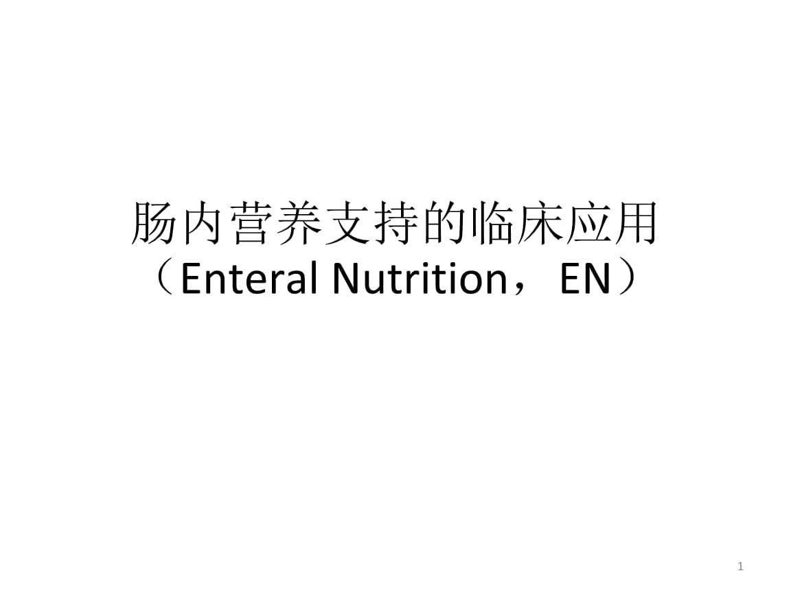 肠内的营养支持EN的合理应用.ppt