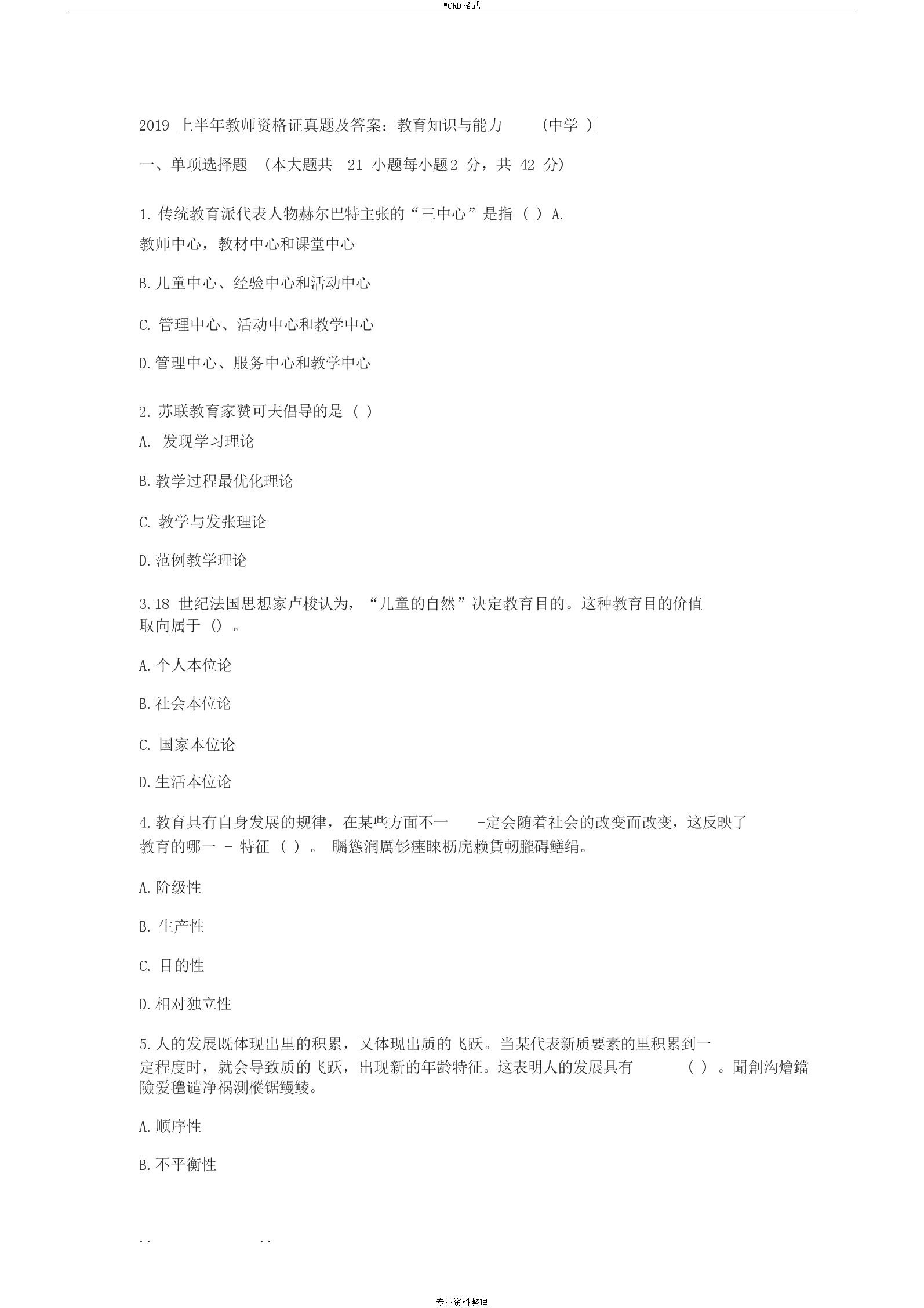 花的囹�a�i)�aj_猫虿驴绘灯鲋诛髅贶庑 献鹏缩职鲱样. 20.