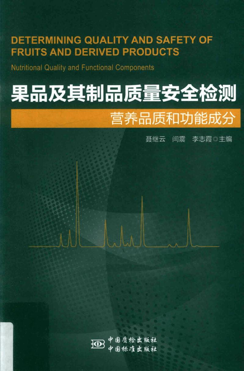 果品及其制品质量安全检测 营养和功能成分.pdf