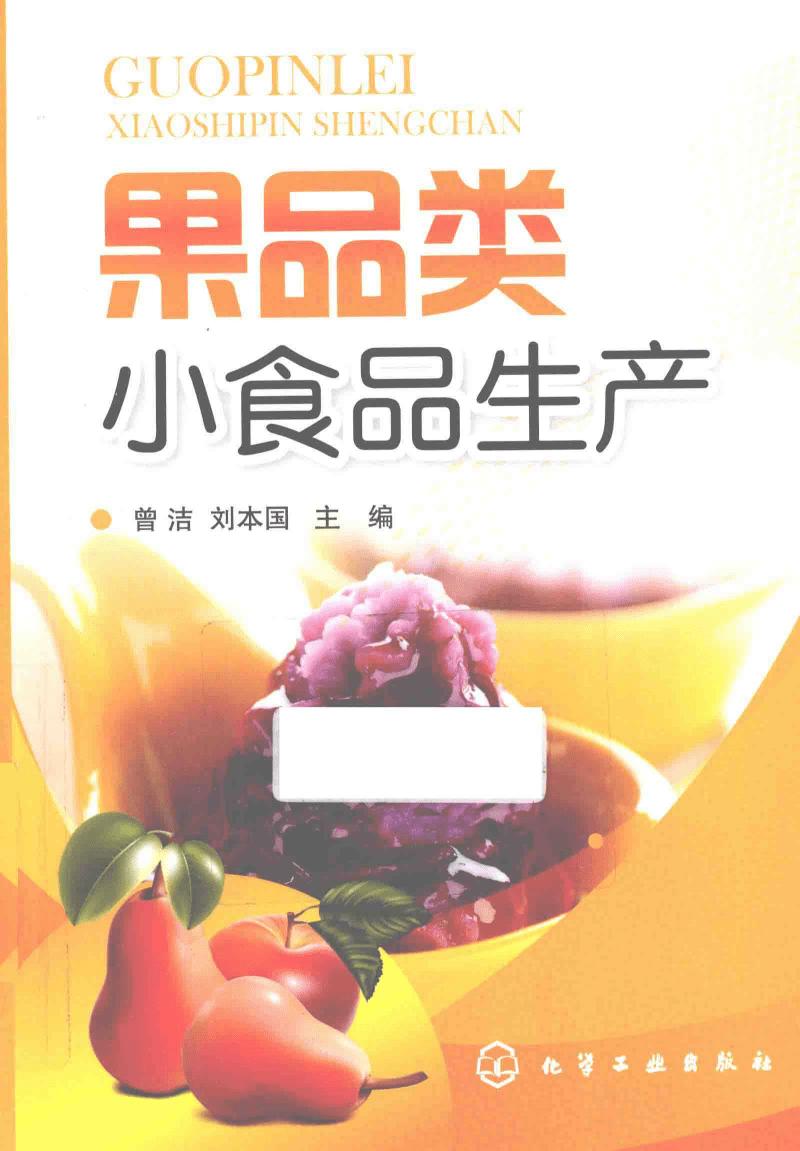 果品类小食品生产.pdf