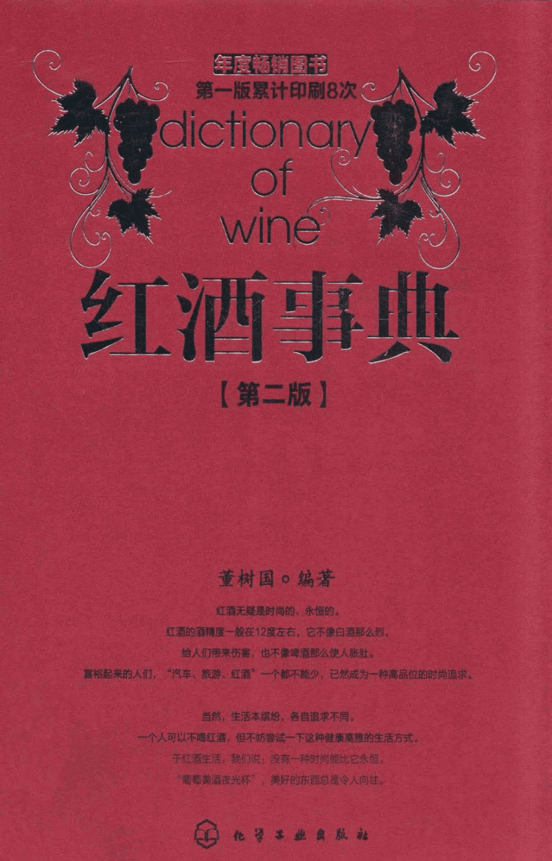 红酒事典 第2版.pdf