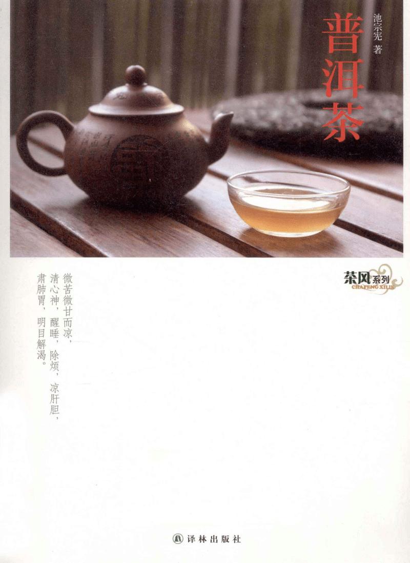 茶风系列 普洱茶.pdf