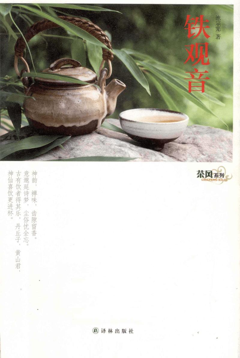 茶风系列 铁观音.pdf