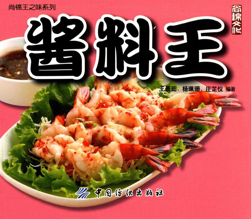 酱料王(电子书).pdf