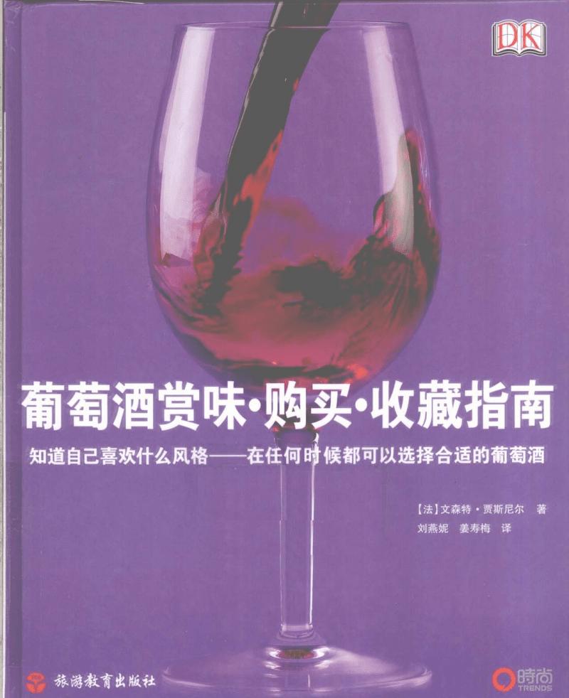 葡萄酒赏味、购买、收藏指南.pdf