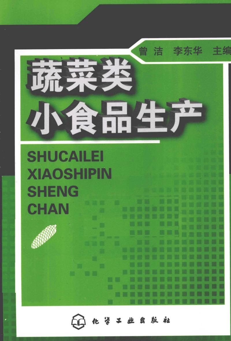 蔬菜类小食品生产.pdf
