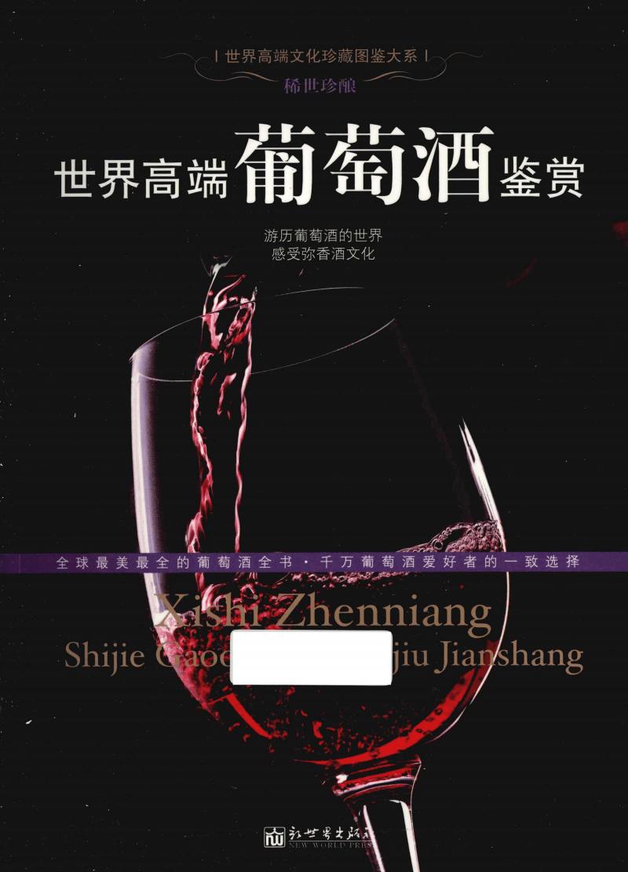 稀世珍酿世界高端葡萄酒鉴赏.pdf