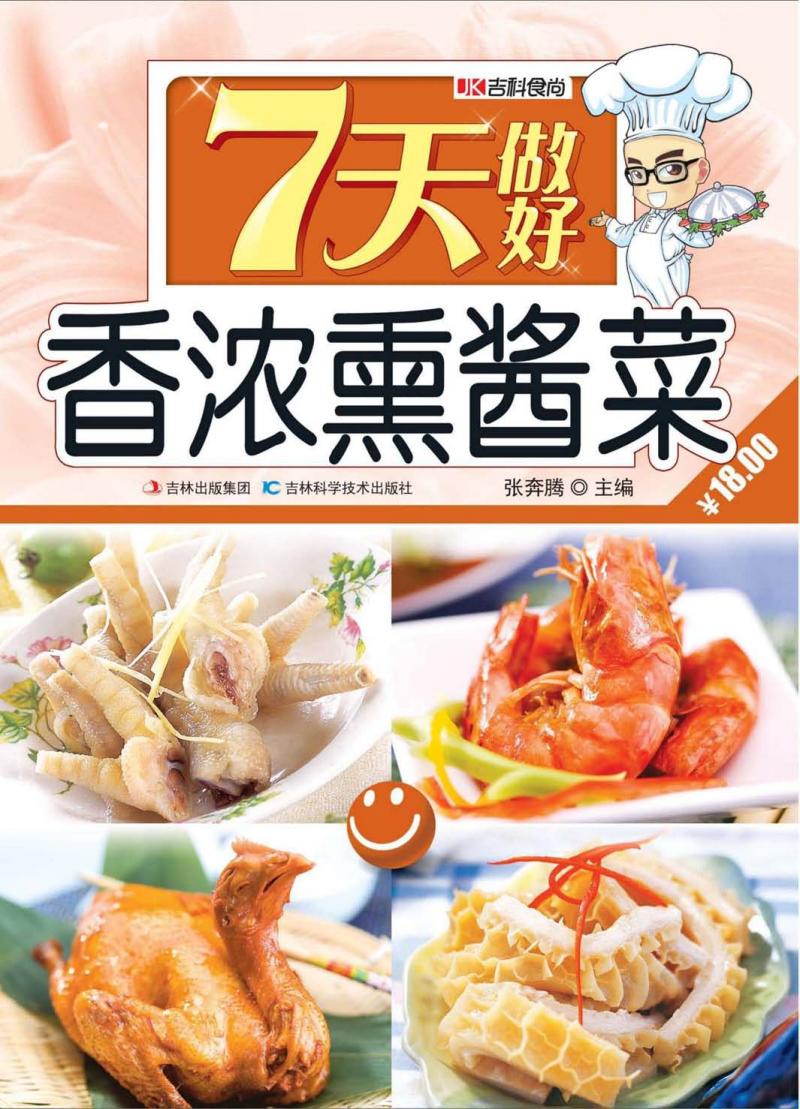 香浓熏酱菜(电子书).pdf