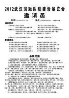 2012武汉医院建设展览会.doc