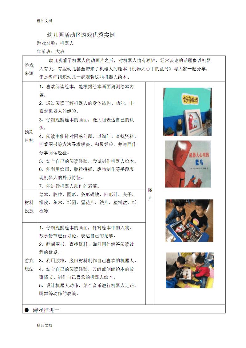 整理大班活动区案例机器人.pdf