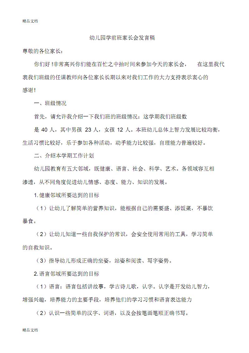 整理大班家长会教师发言稿共六篇.pdf