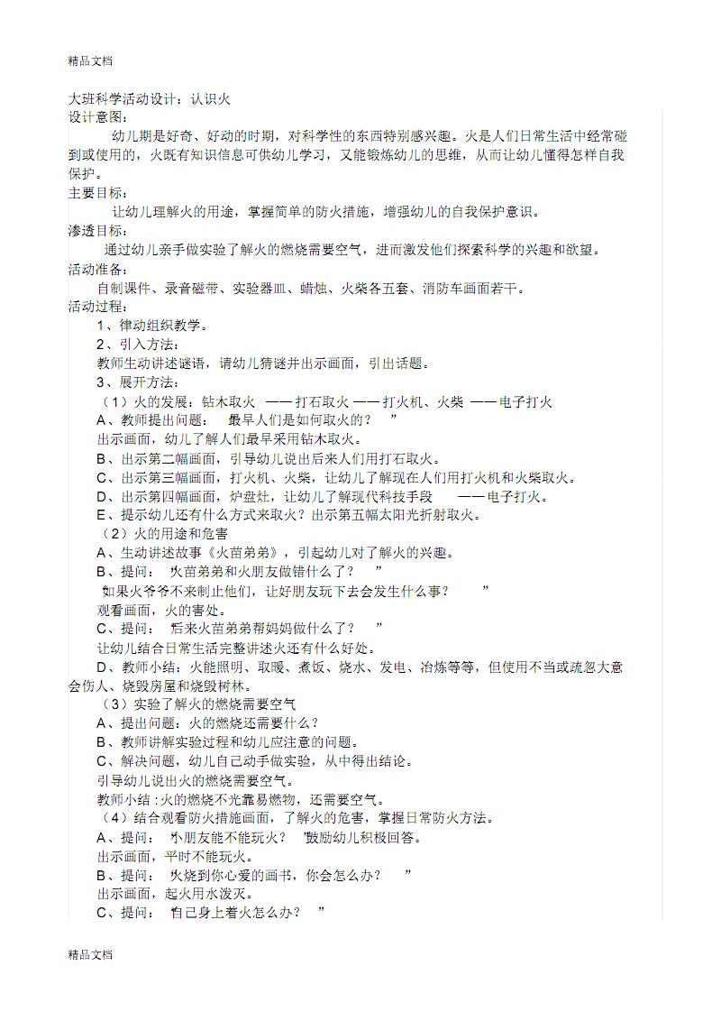 整理大班自我保护活动设计.pdf