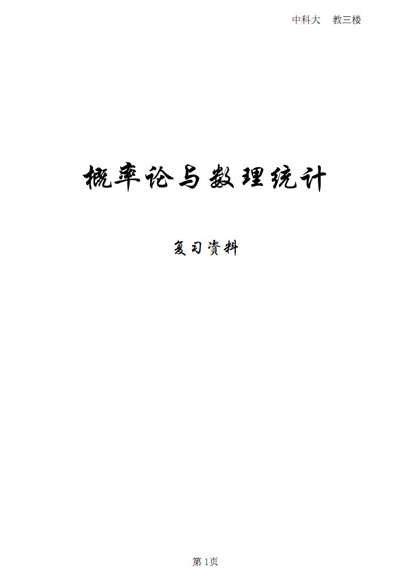 谁批�${�#9�$yl,y�+�gfzgf_中科大概率论与数理统计复习与期末试题(2012).pdf