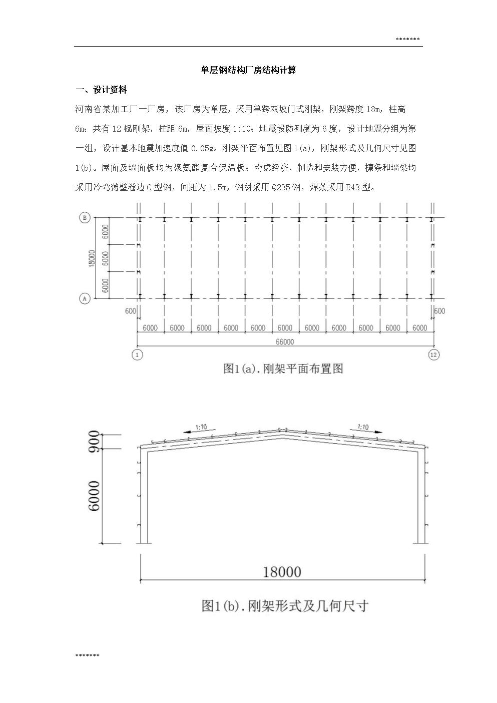 单层钢结构厂房结构计算.docx