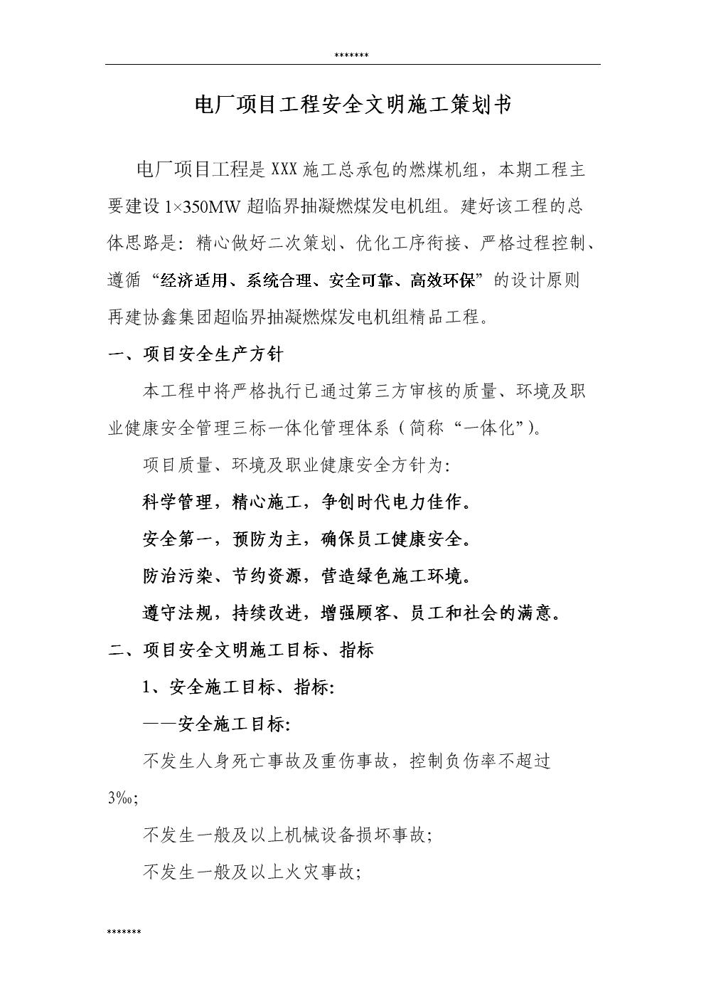电厂项目工程安全文明施工策划.doc