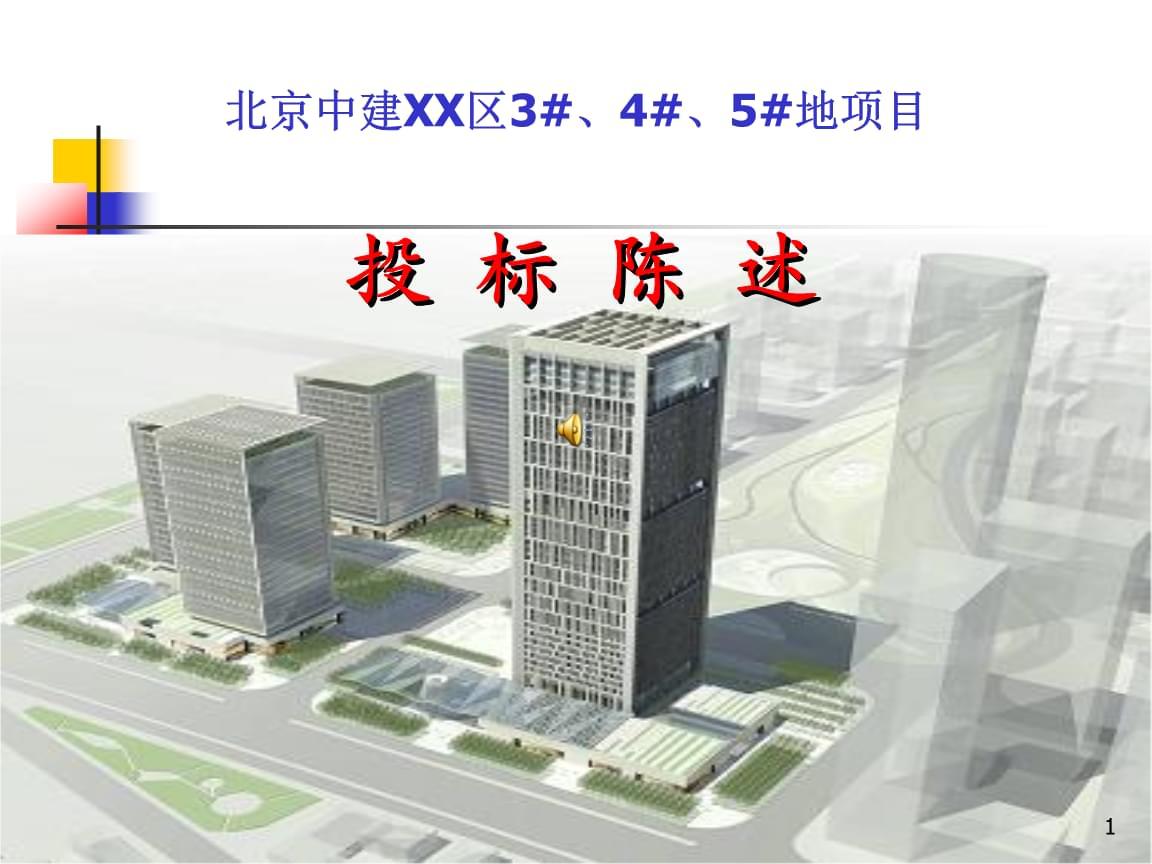 综合办公楼项目施工策划及实施.ppt