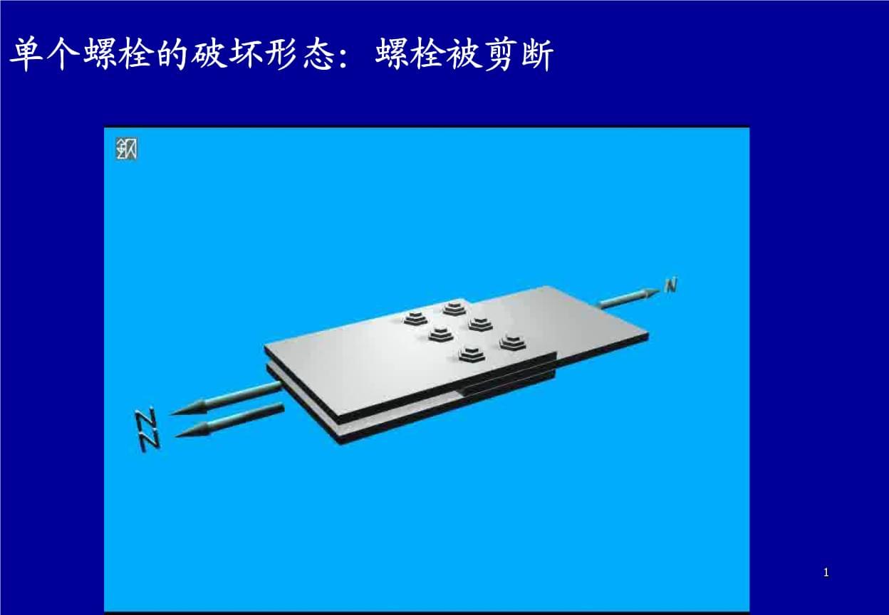 钢结构螺栓连接计算的例题.ppt