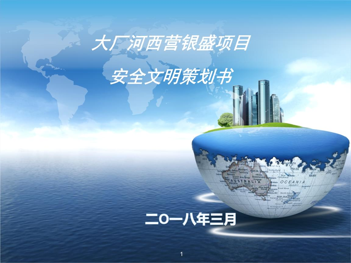高层住宅项目安全文明策划.ppt