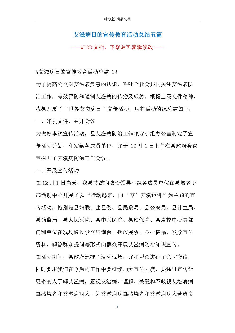 艾滋病日的宣传教育活动总结五篇.docx