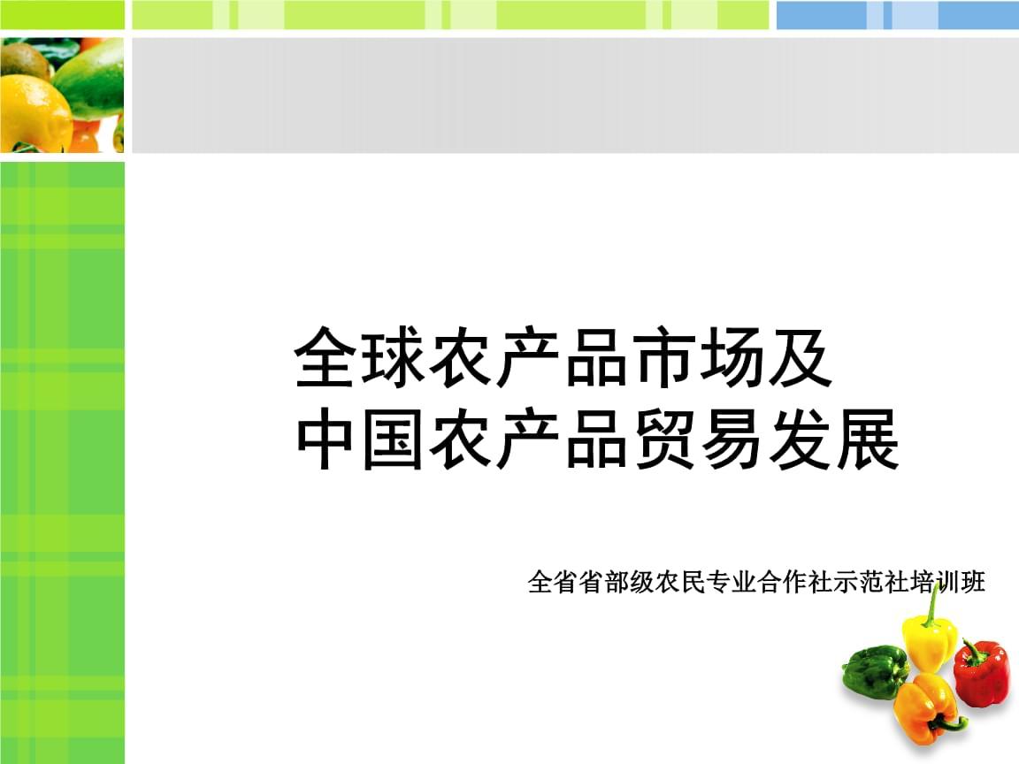 中国农产精品新品贸易发展培训资料(ppt 36页).ppt