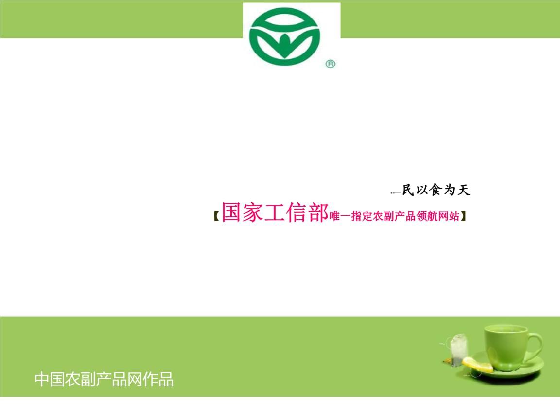 中国农副精品新产品网绿色食品讲义课件(ppt 30页).ppt