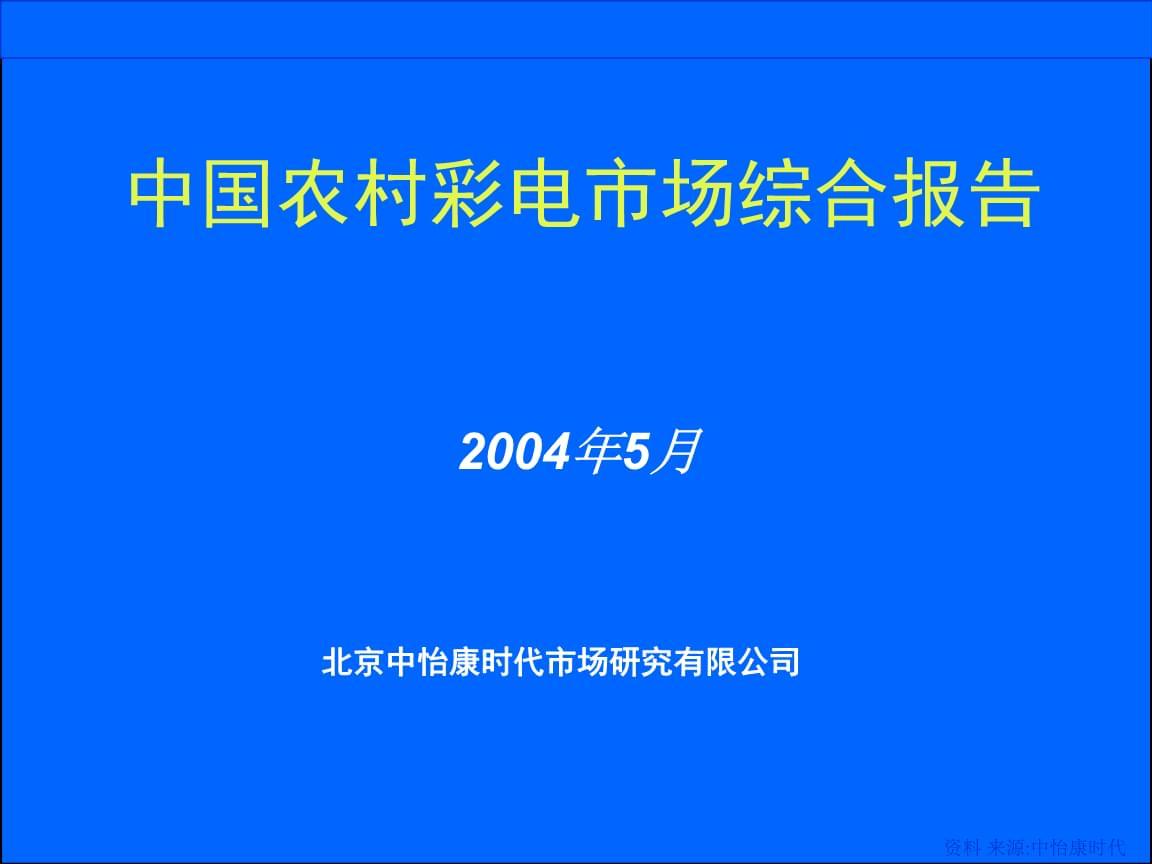 中国农村精品新彩电市场综合报告(ppt 70页).ppt