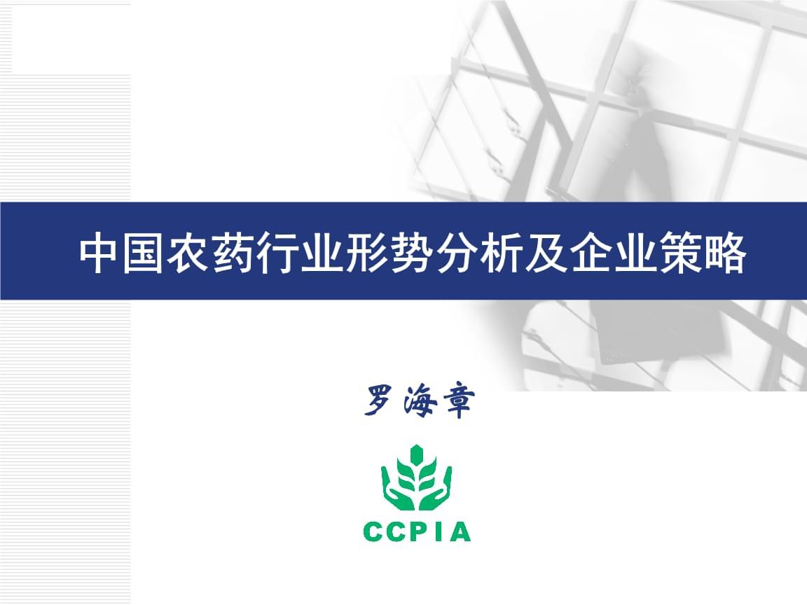 中国农药精品新行业形势分析及企业策略(ppt 44页).ppt