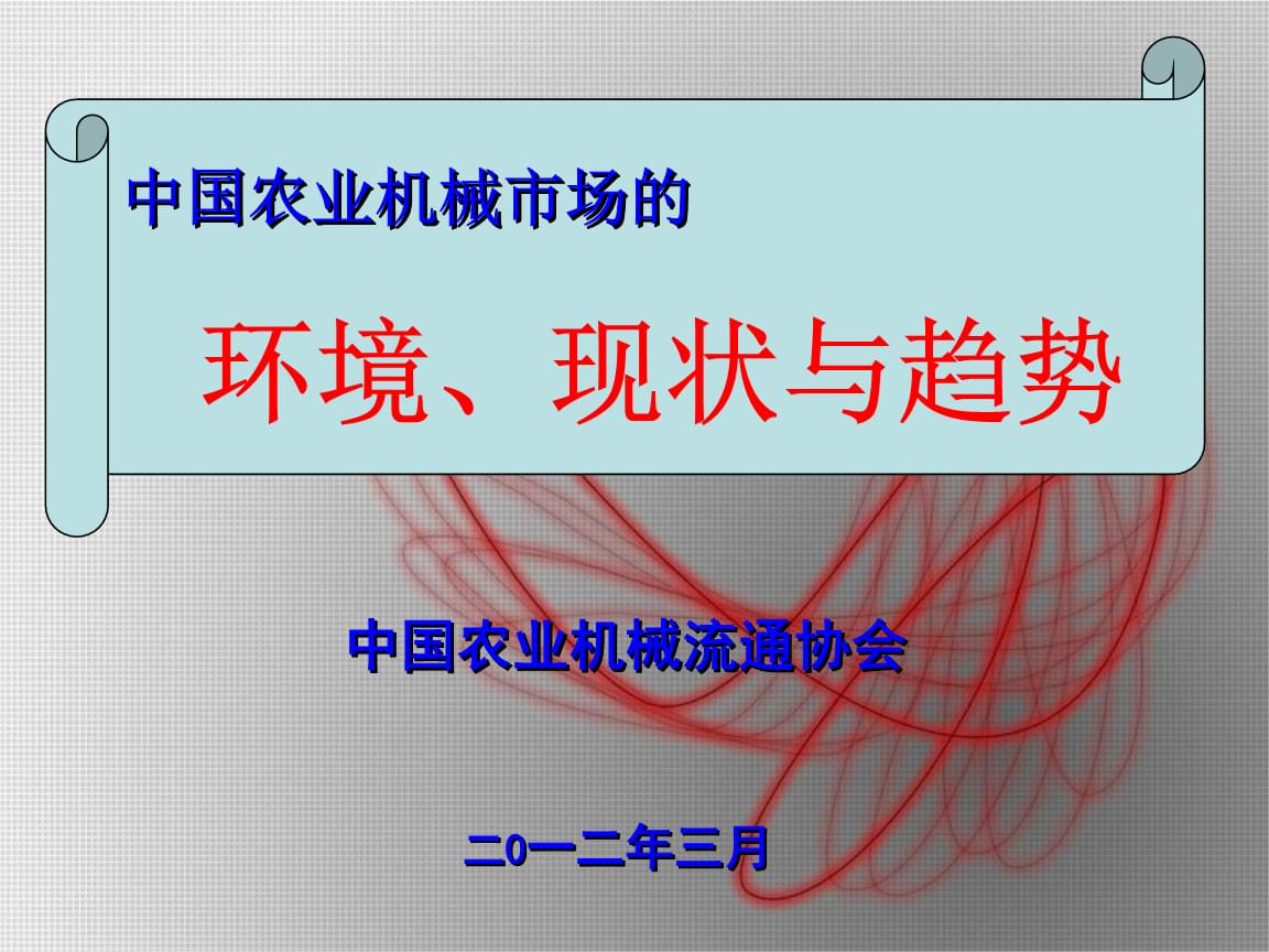 中国农业精品新机械市场的环境、现状与趋势报告(ppt 90页).ppt