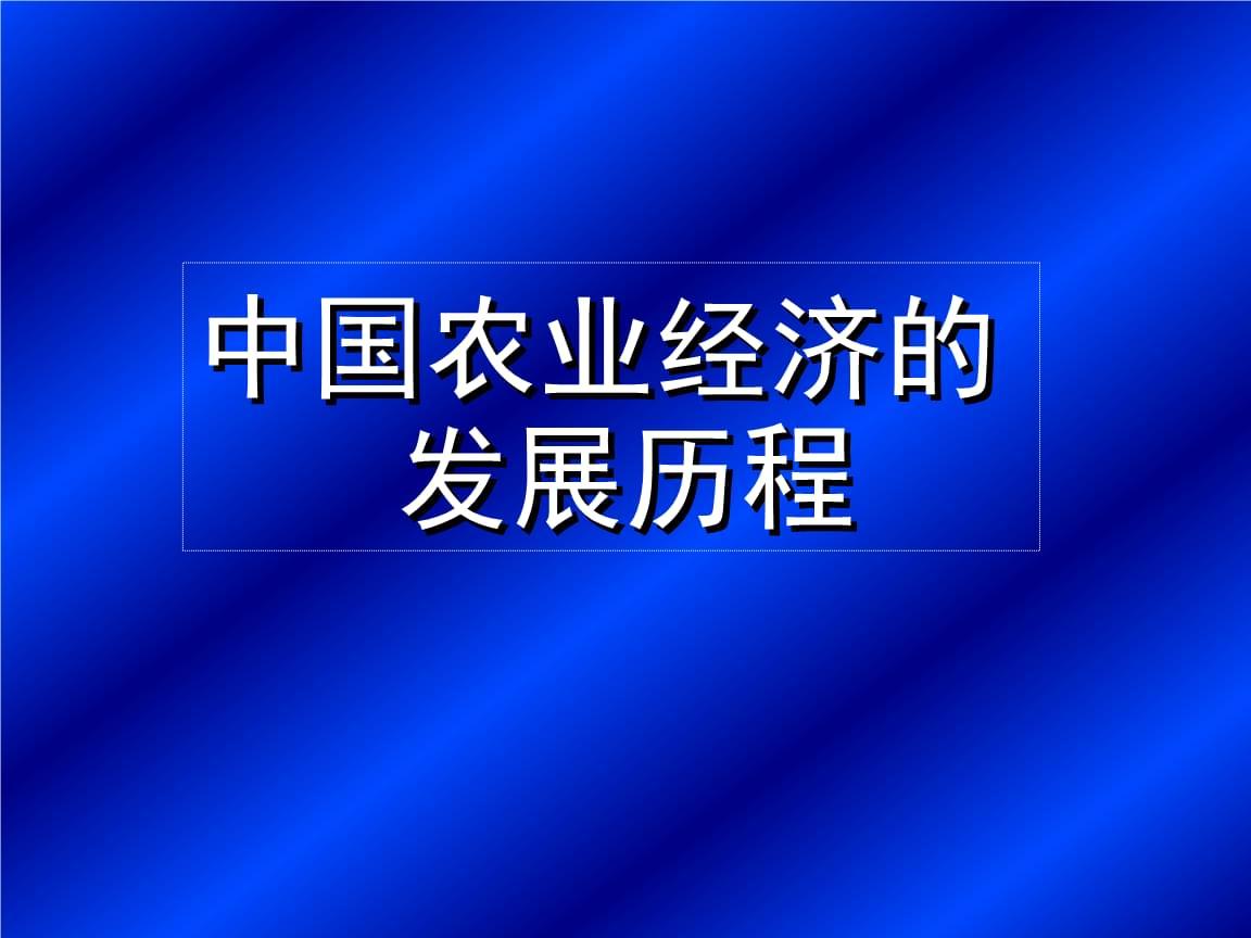 中国农业精品新经济的发展历程(ppt 18页).ppt