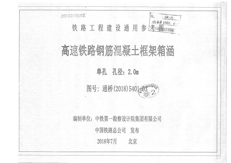通桥(2018)5401-03高速铁路钢筋混凝土框架箱涵.pdf