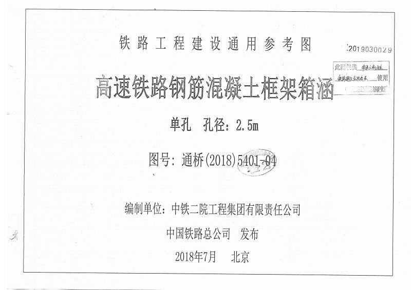 通桥(2018)5401-04高速铁路钢筋混凝土框架箱涵.pdf