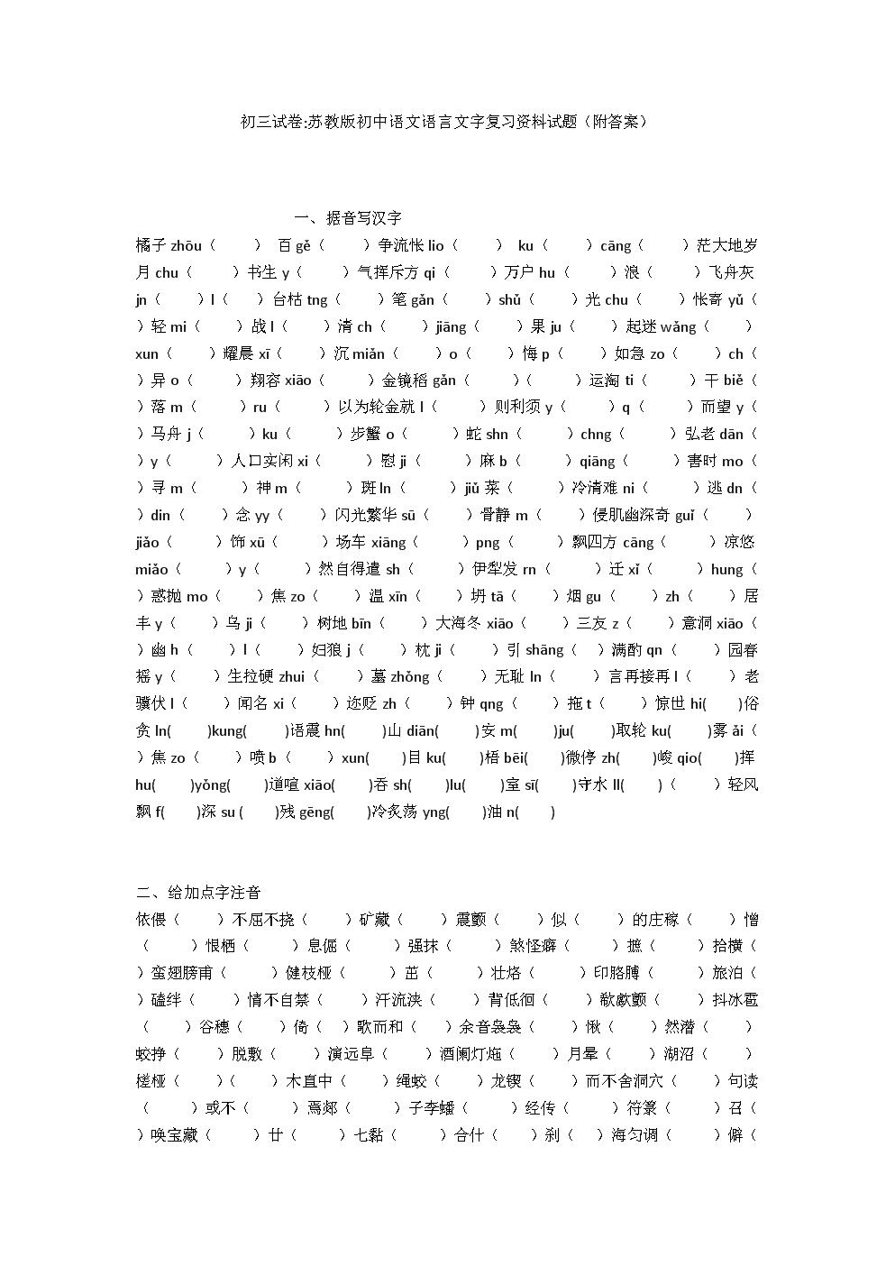 花的囹�a�i)�aj_初三试卷-苏教版初中语文语言文字复习资料试题(附答案).docx