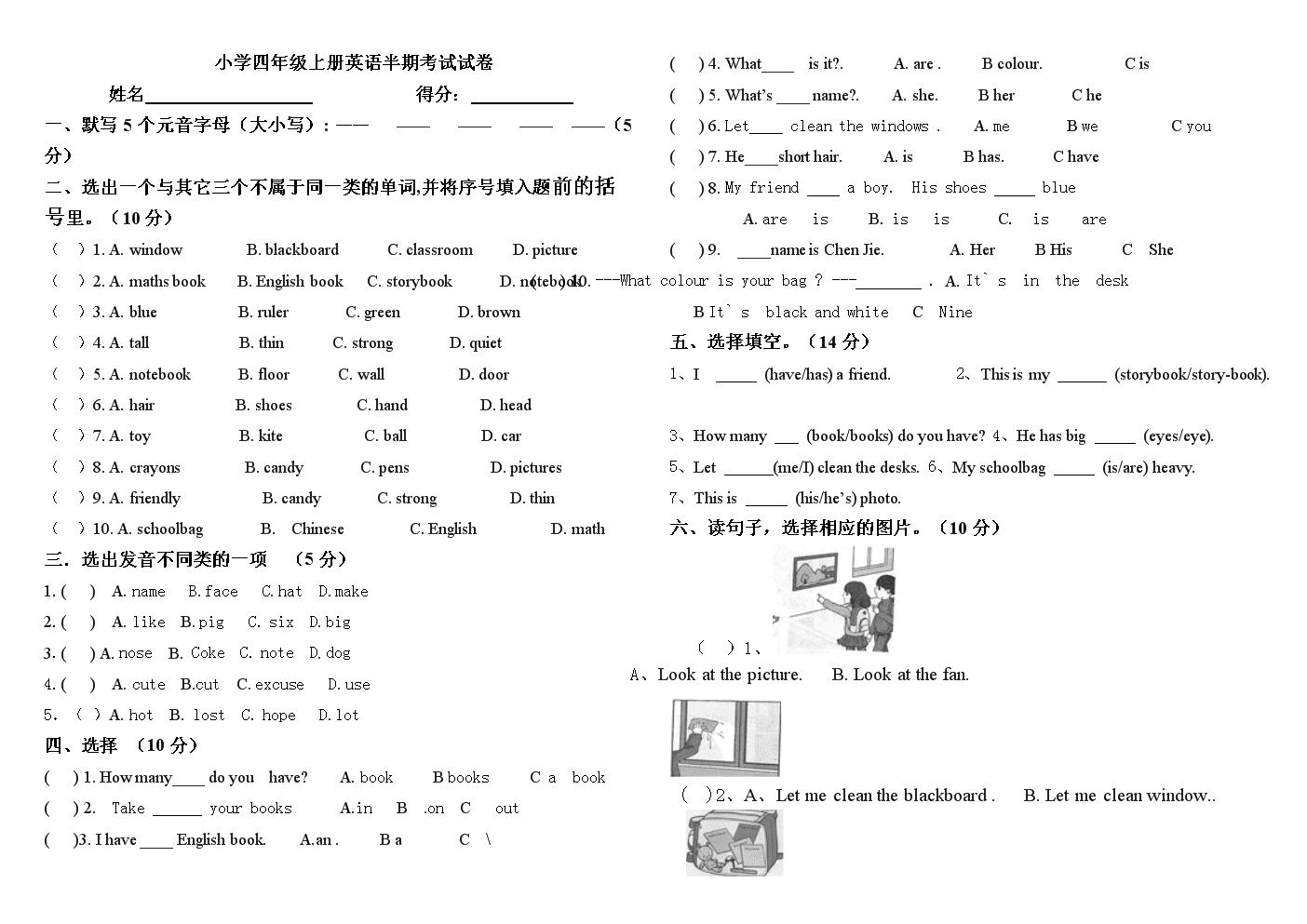 小学四年级上册英语半期考试试卷.doc