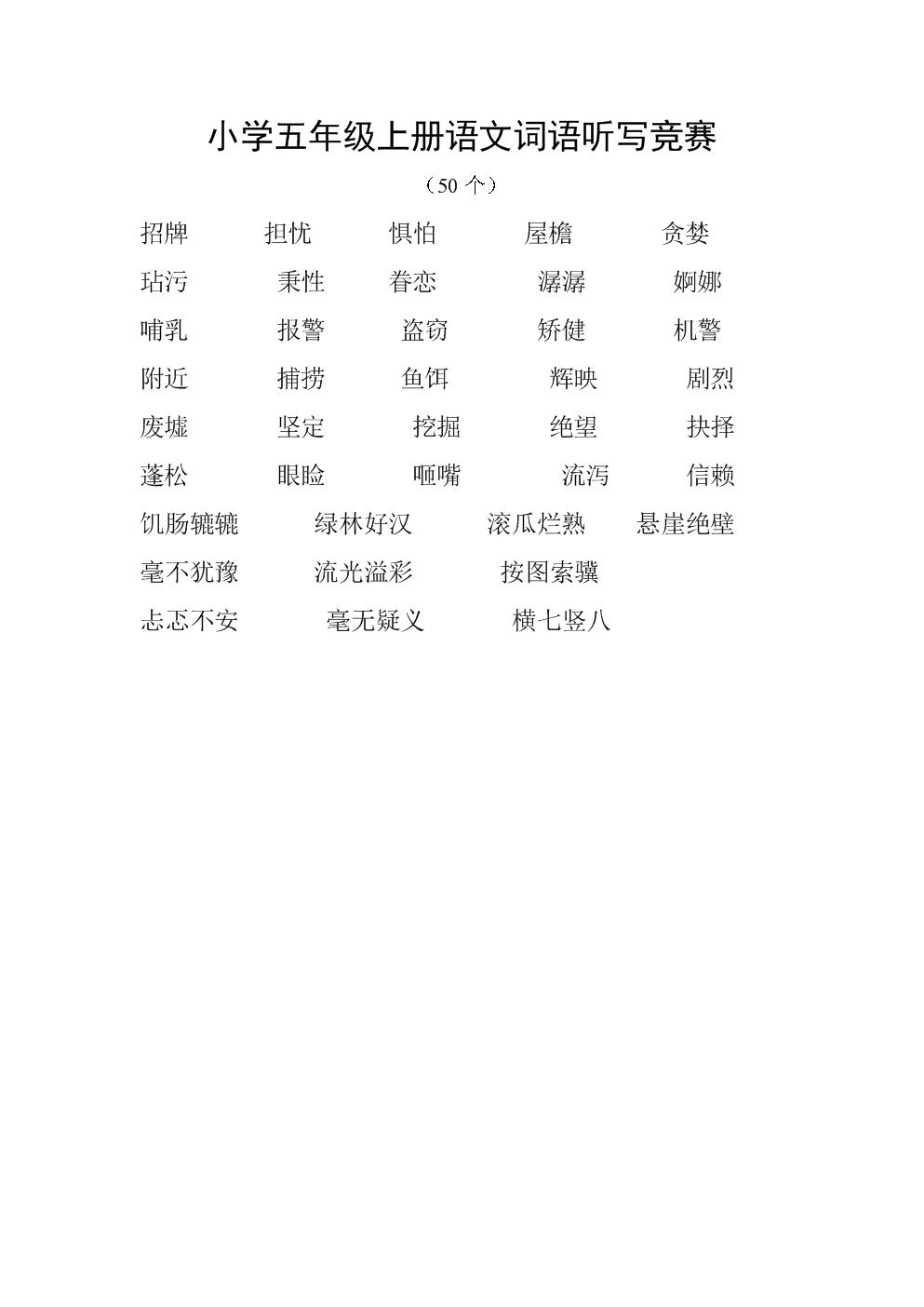 小学五年级上册语文词语听写竞赛.doc