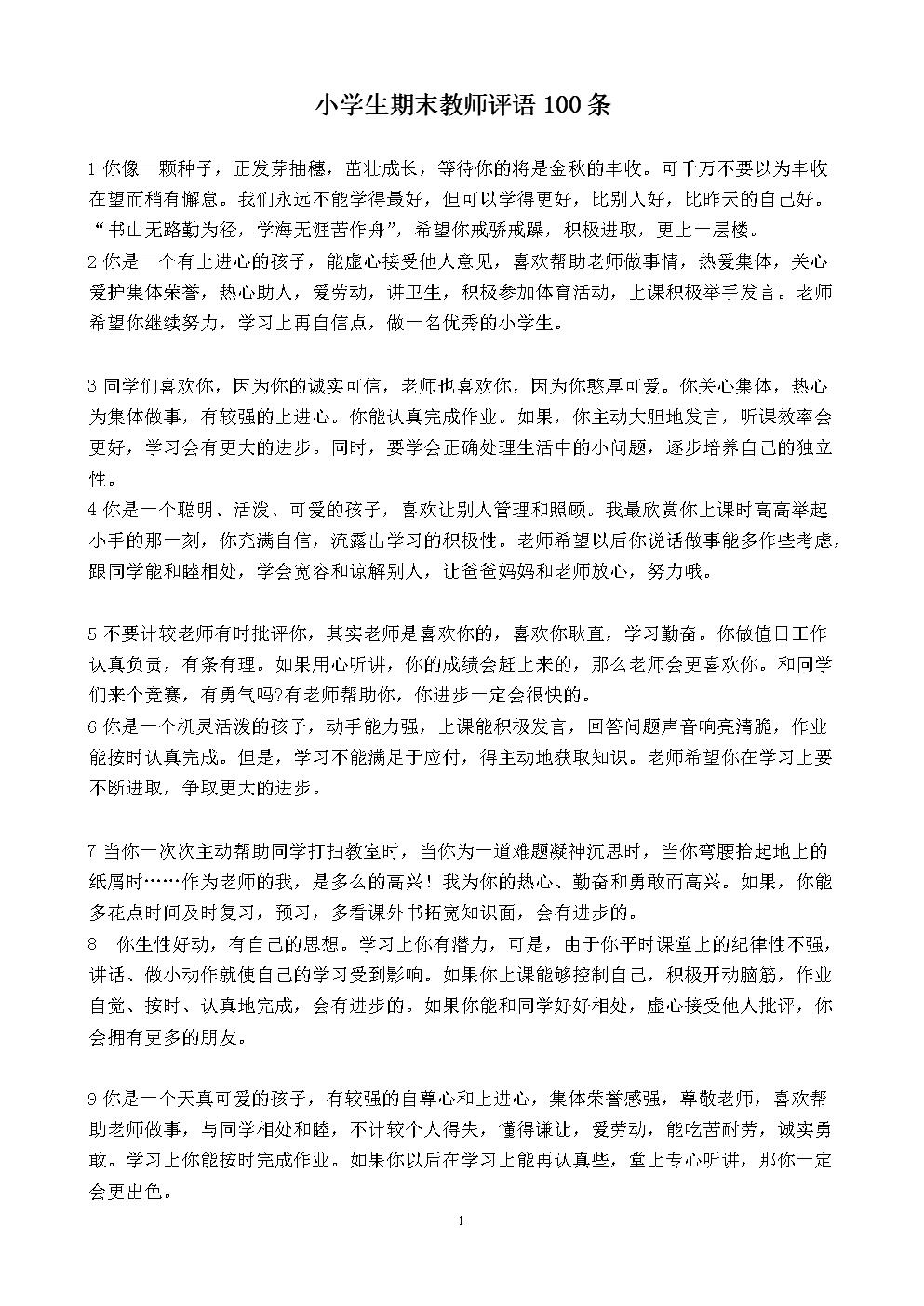 小学生期末教师评语100条.doc