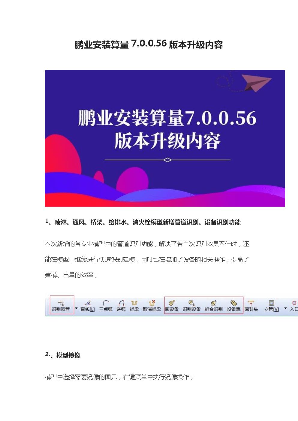 鹏业安装算量7.0.0.56版本升级内容.doc