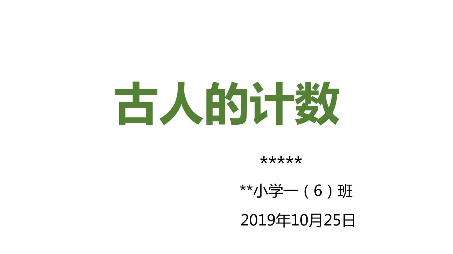 结绳记事故事.pptx