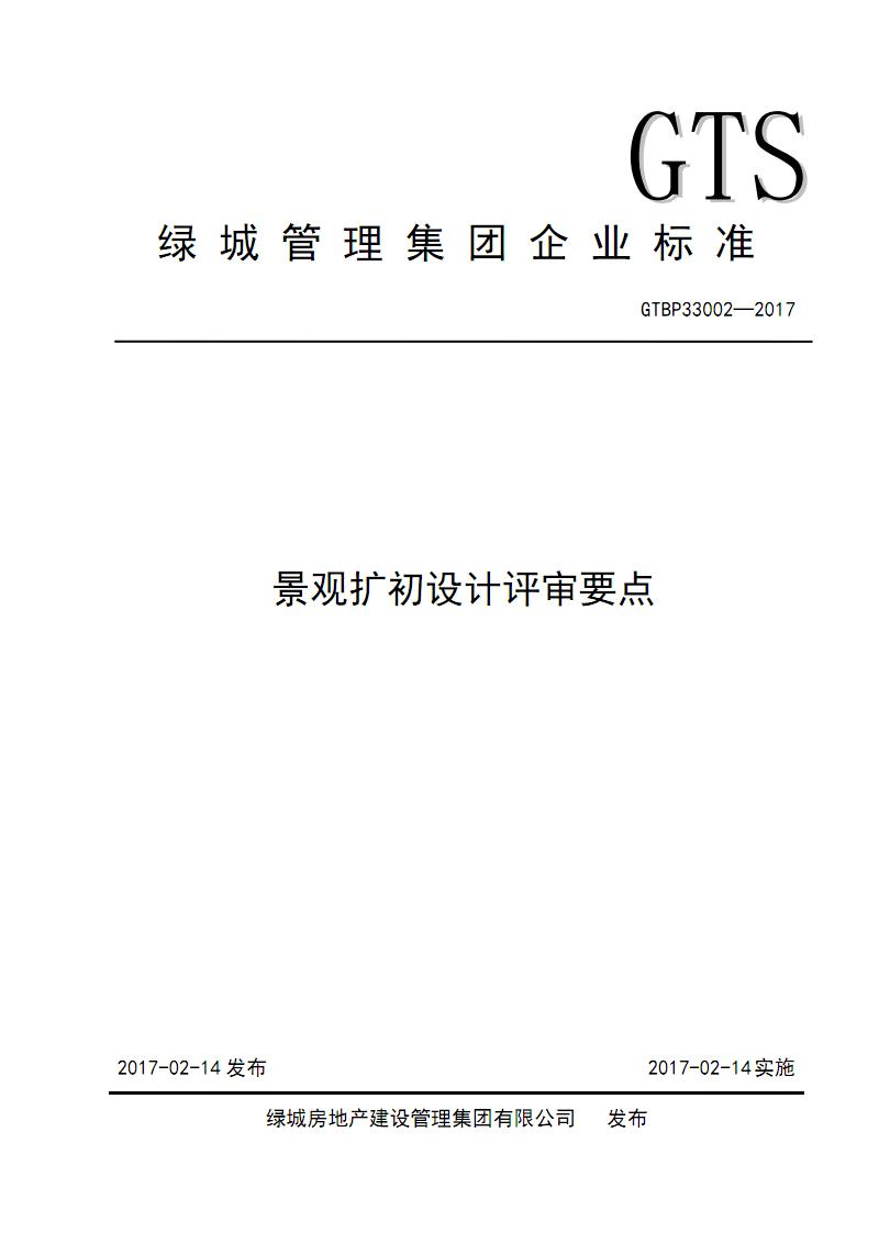 GTBP33002-2017    景观扩初设计评审要点.pdf