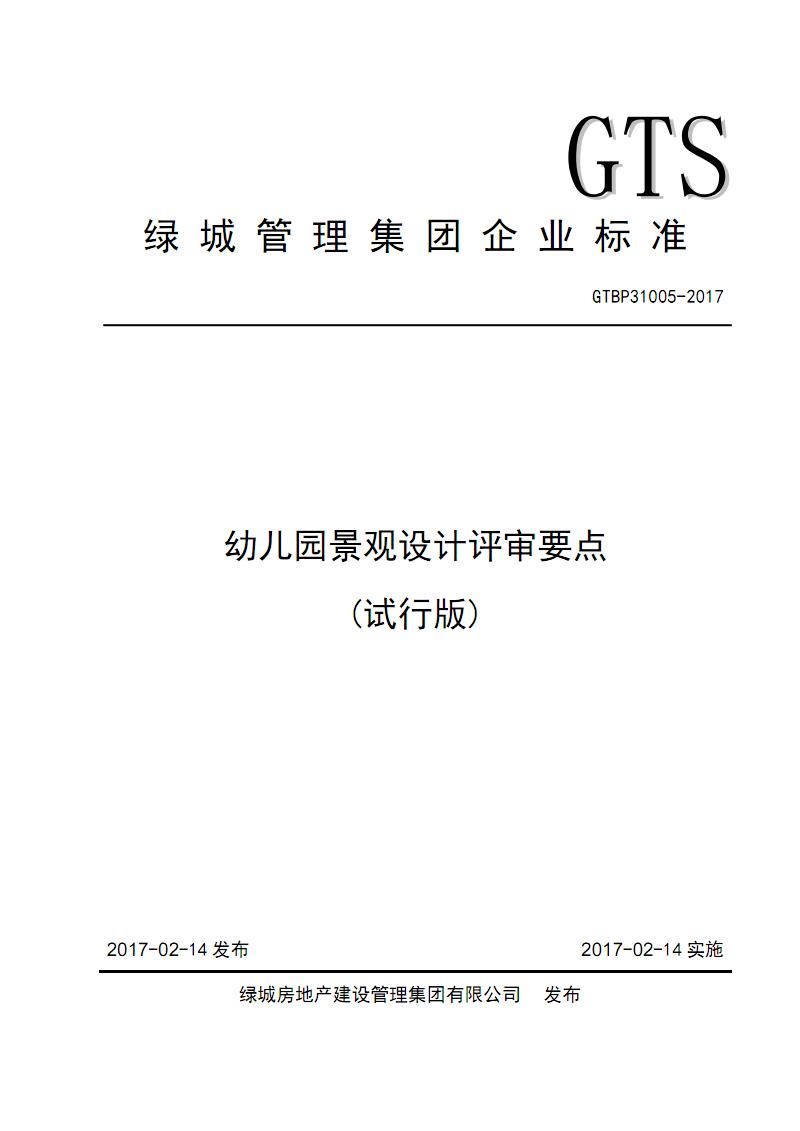 GTBP31005-2017    幼儿园景观设计评审要点.pdf