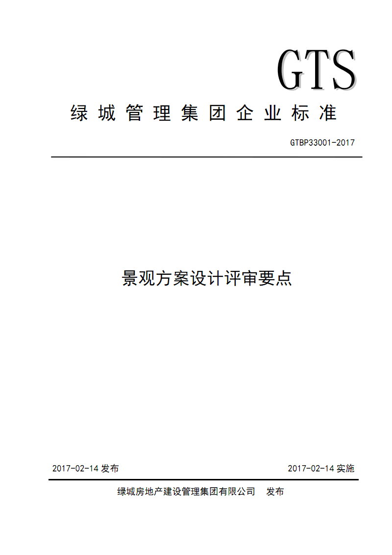 GTBP33001-2017    景观方案设计评审要点.pdf