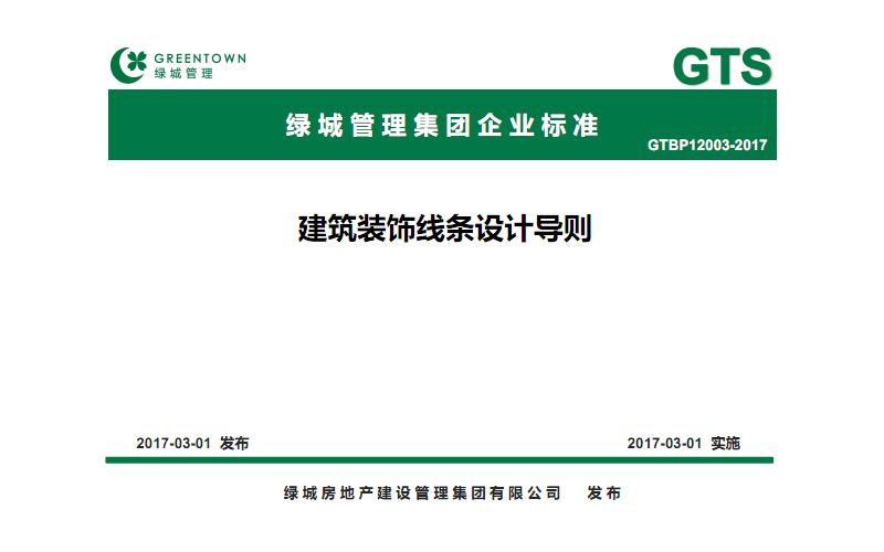 GTBP12003-2017    建筑装饰线条设计导则.pdf