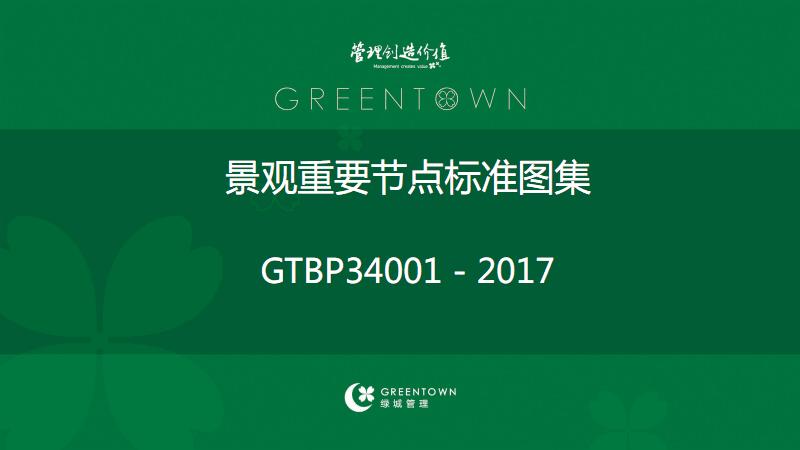 GTBP34001-2017    景观重要节点标准图集.pdf