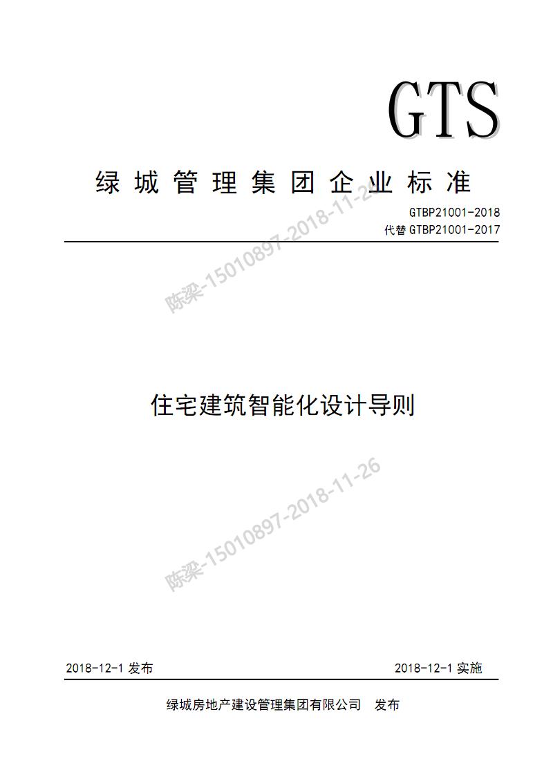 GTBP21001-2018    住宅建筑智能化设计导则.pdf