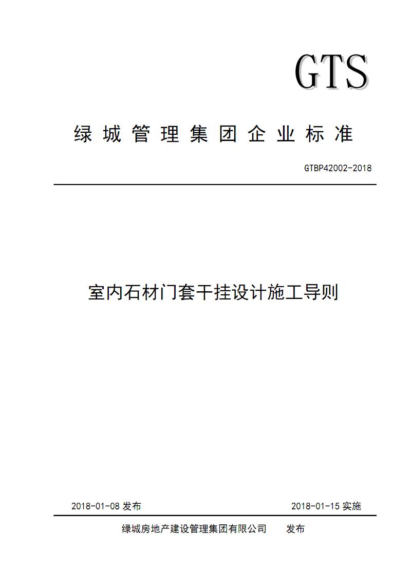 GTBP42002-2018    室内石材门套干挂设计施工导则.pdf