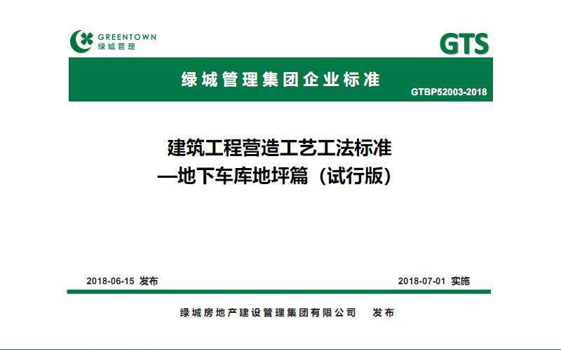 GTBP52003-2018    建筑工程营造工艺工法标准—地下车库地坪篇(试行版).pdf