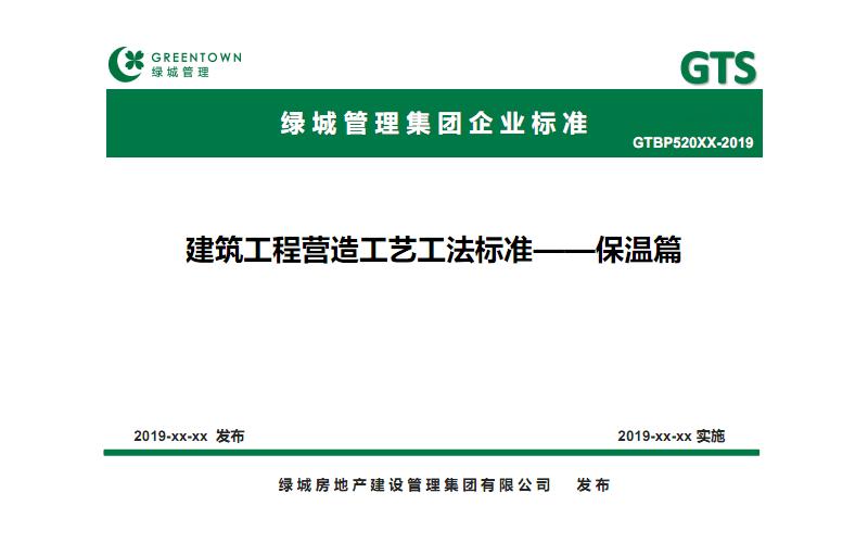 20181221    建筑工程营造工艺工法标准——保温篇初稿.pdf
