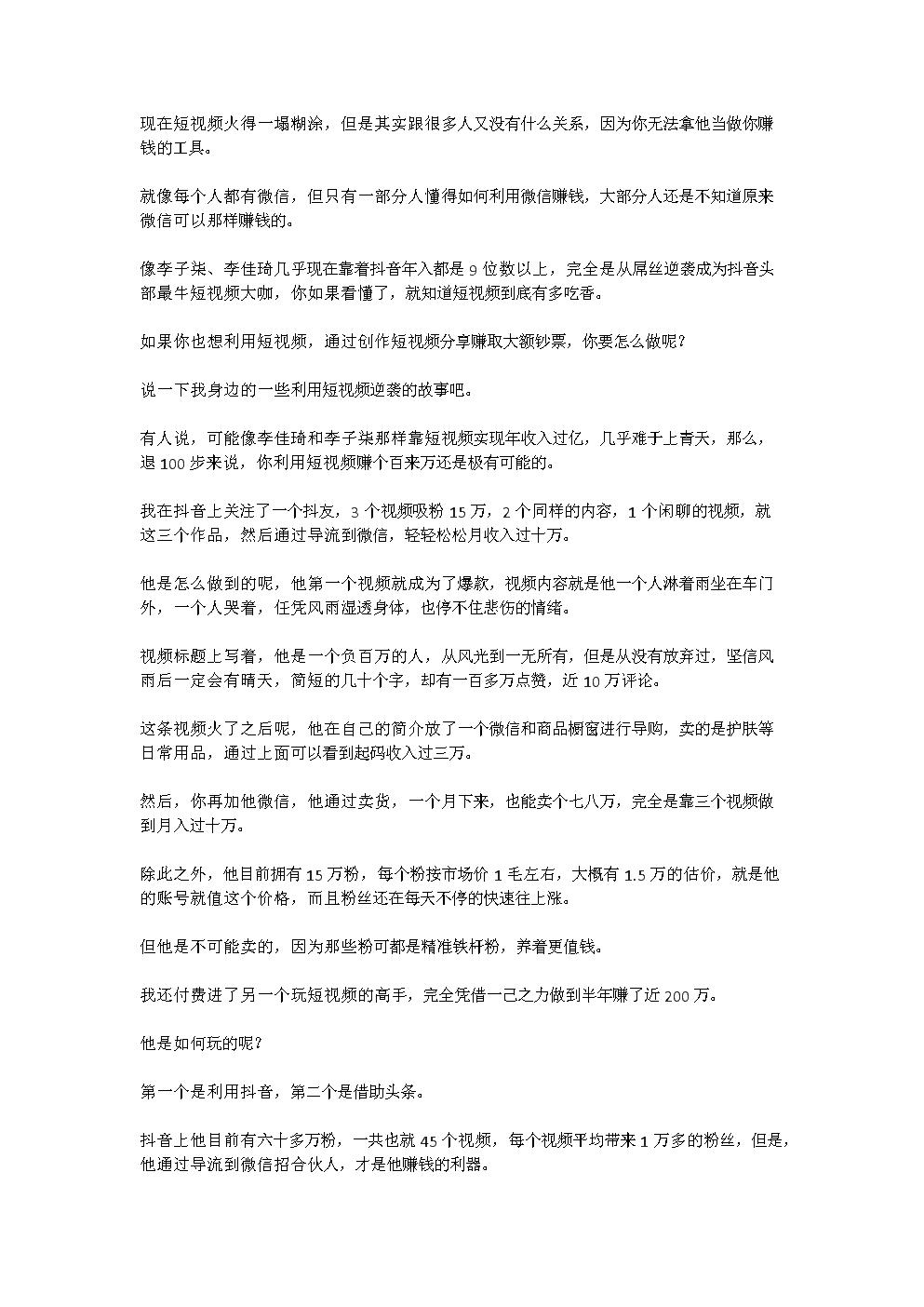 吴韦朋:如何利用短视频赚取大额钞票?.doc