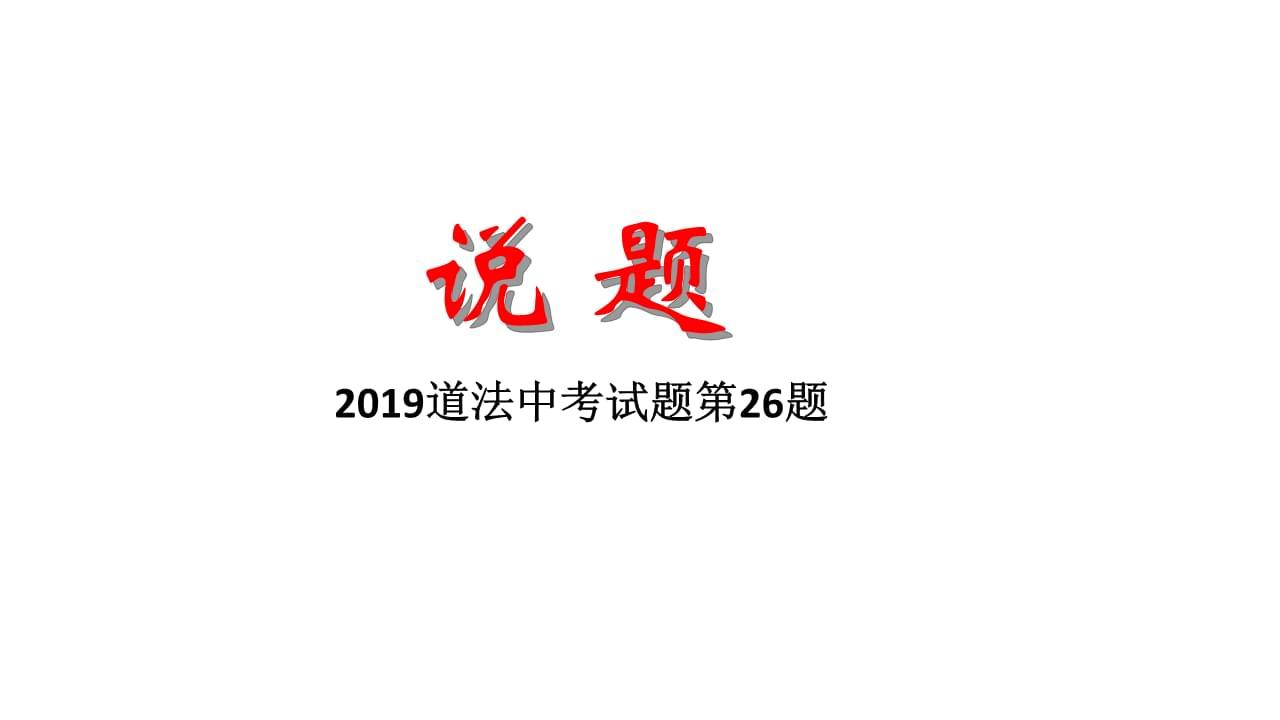 2019北京道法中考试题说题比赛课件模板.pptx